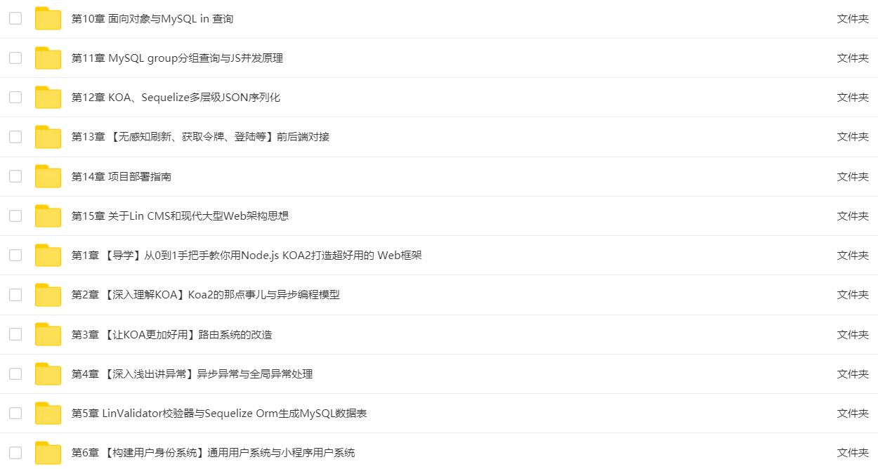 纯正商业级应用 Node.js Koa2开发微信小程序服务端-爱资源分享