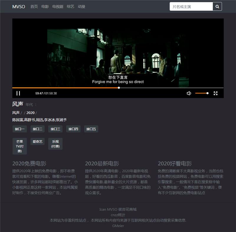 PHP暗黑风格视频影视在线电影网站系统源码 自适应WAP-爱资源分享