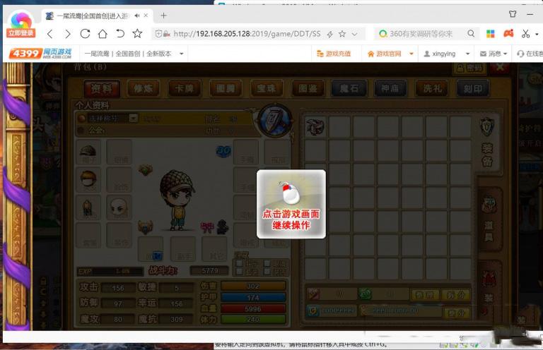 弹弹堂V10.2版一键即玩游戏服务端-爱资源分享