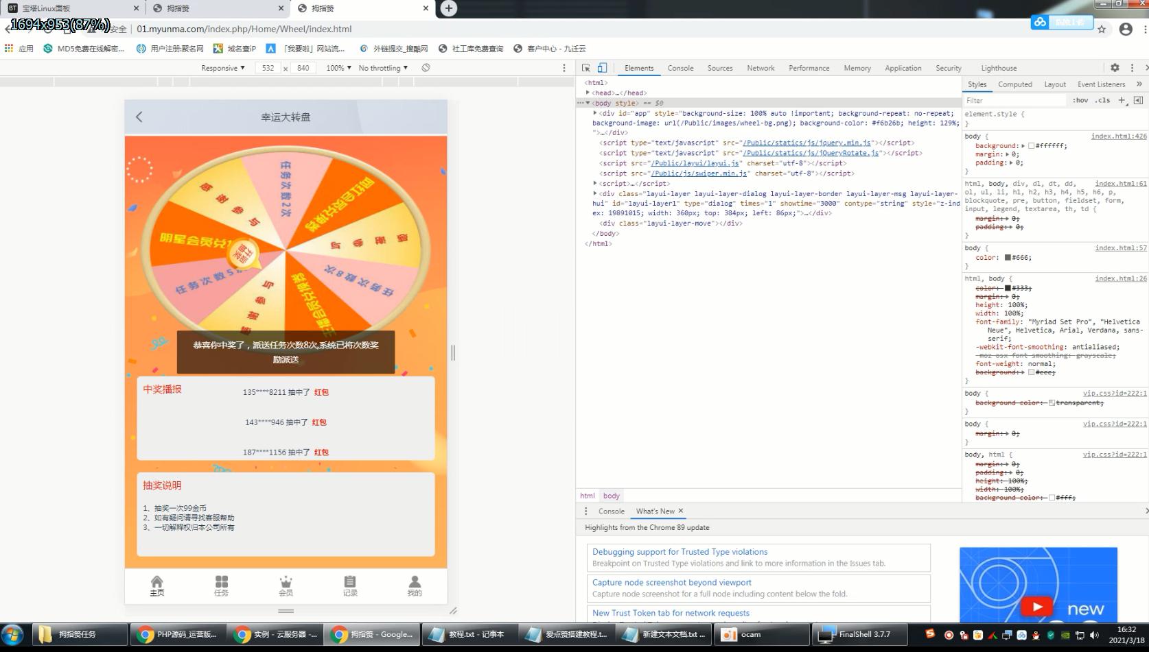 【搭建视频】抖音点赞任务悬赏网站系统源码运营版搭建视频-爱资源分享