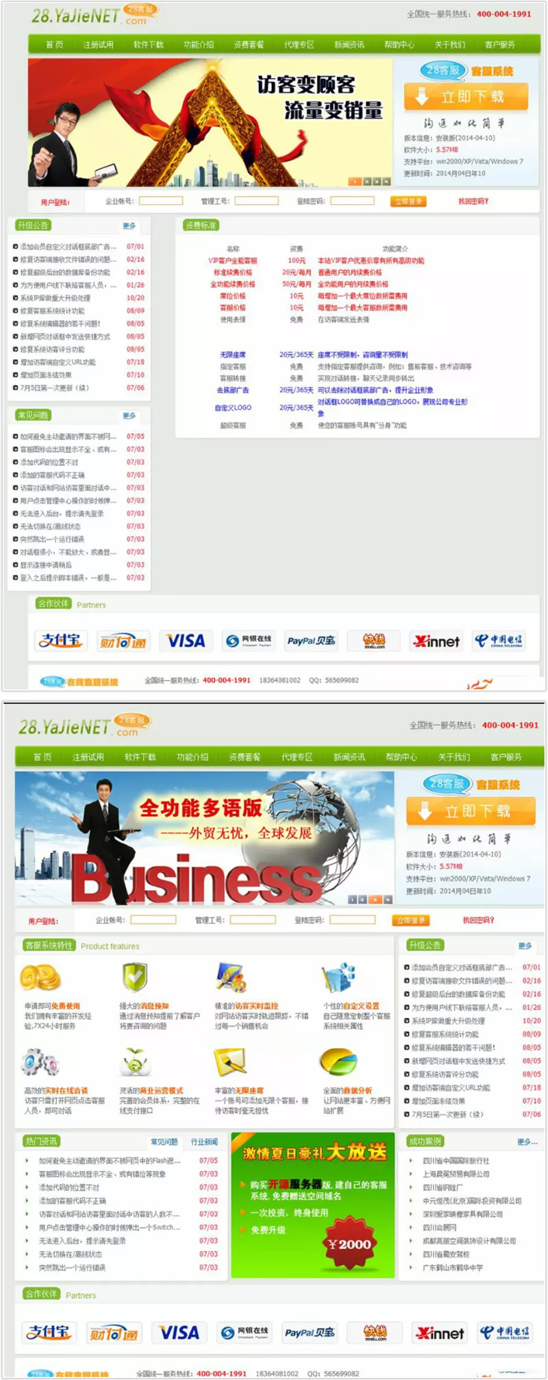 PHP仿25客服在线客服系统商业版网站源码 前后台完整新版-爱资源分享