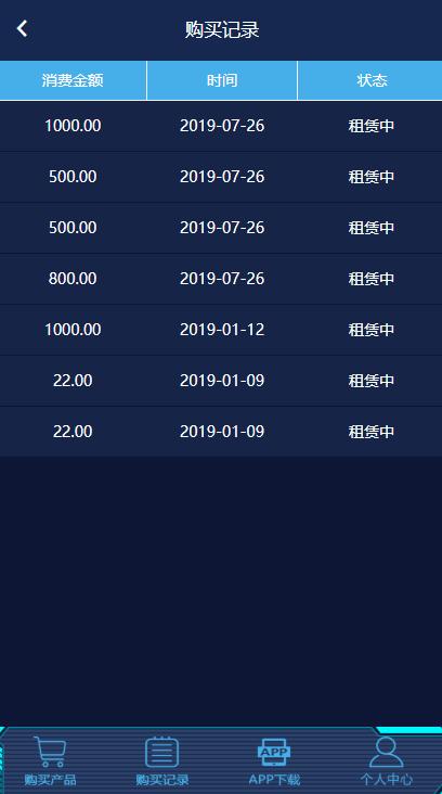 蓝色UI赛玛共享按摩椅金融网站系统源码 带分销返利+去短信验证-爱资源分享