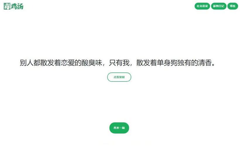 PHP心灵鸡汤毒鸡汤社会语录舔狗语录三合一网站源码-爱资源分享