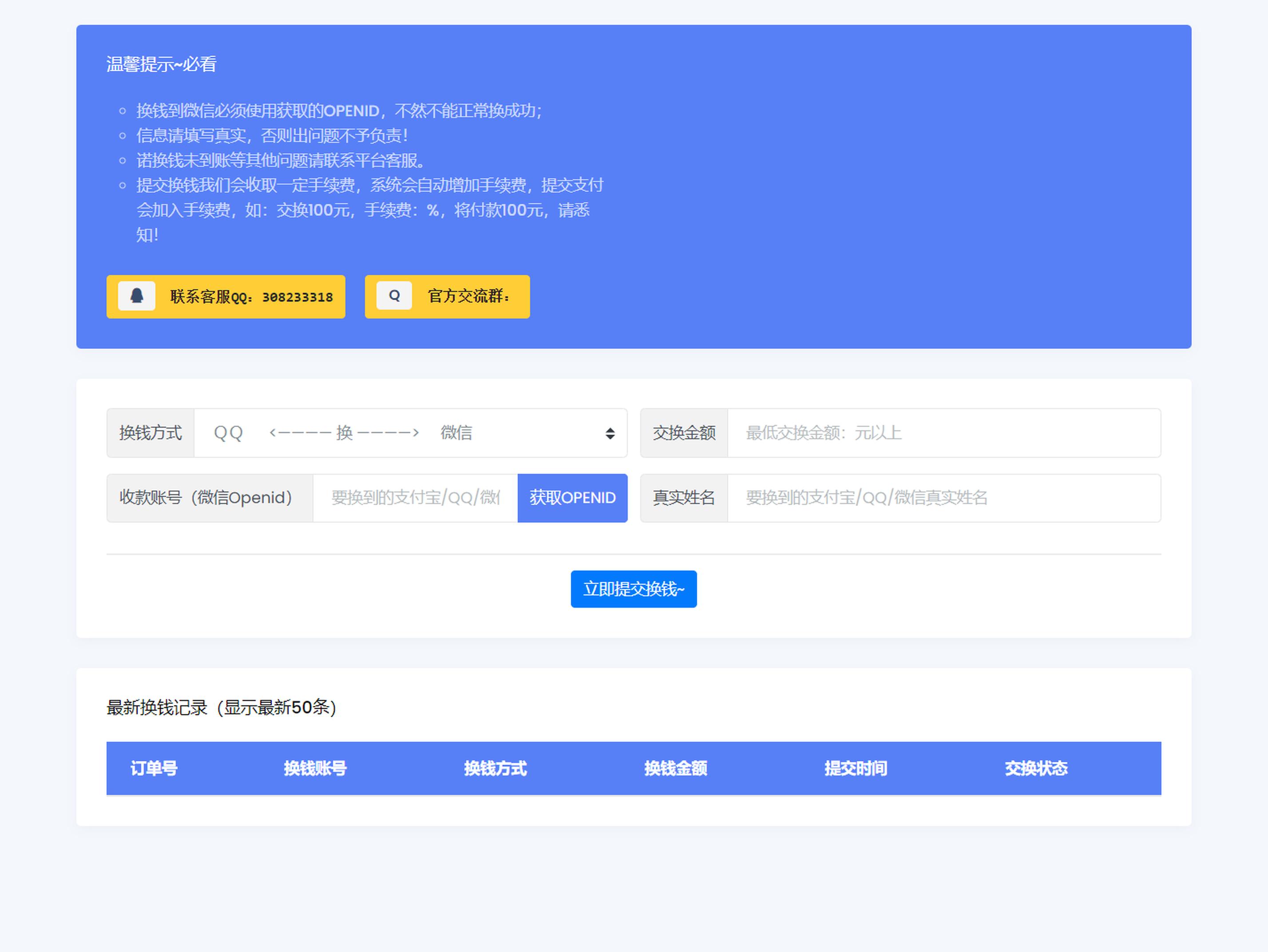 XBU微信支付宝在线换钱网站系统源码-爱资源分享
