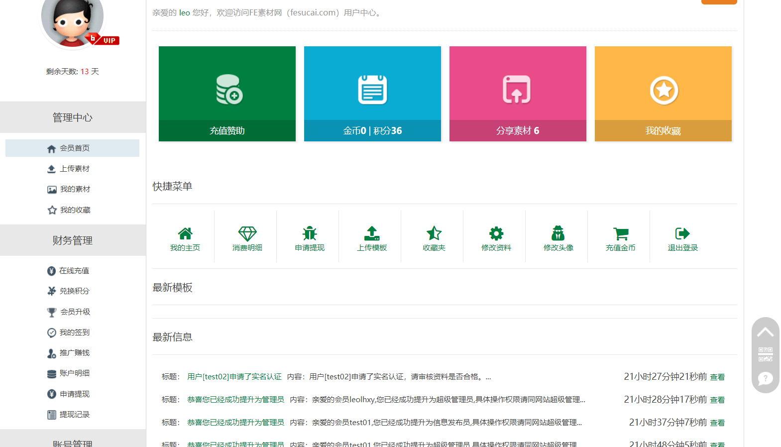 【dedecms】虚拟素材资源源码商城可运营版网站系统源码 带个人免签+支付宝官方支付-爱资源分享