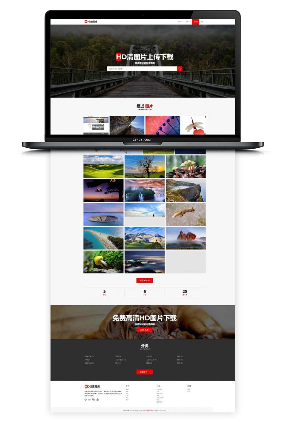 新版美图壁纸图库美图吧图片上传下载分享网站系统源码 带会员系统-爱资源分享