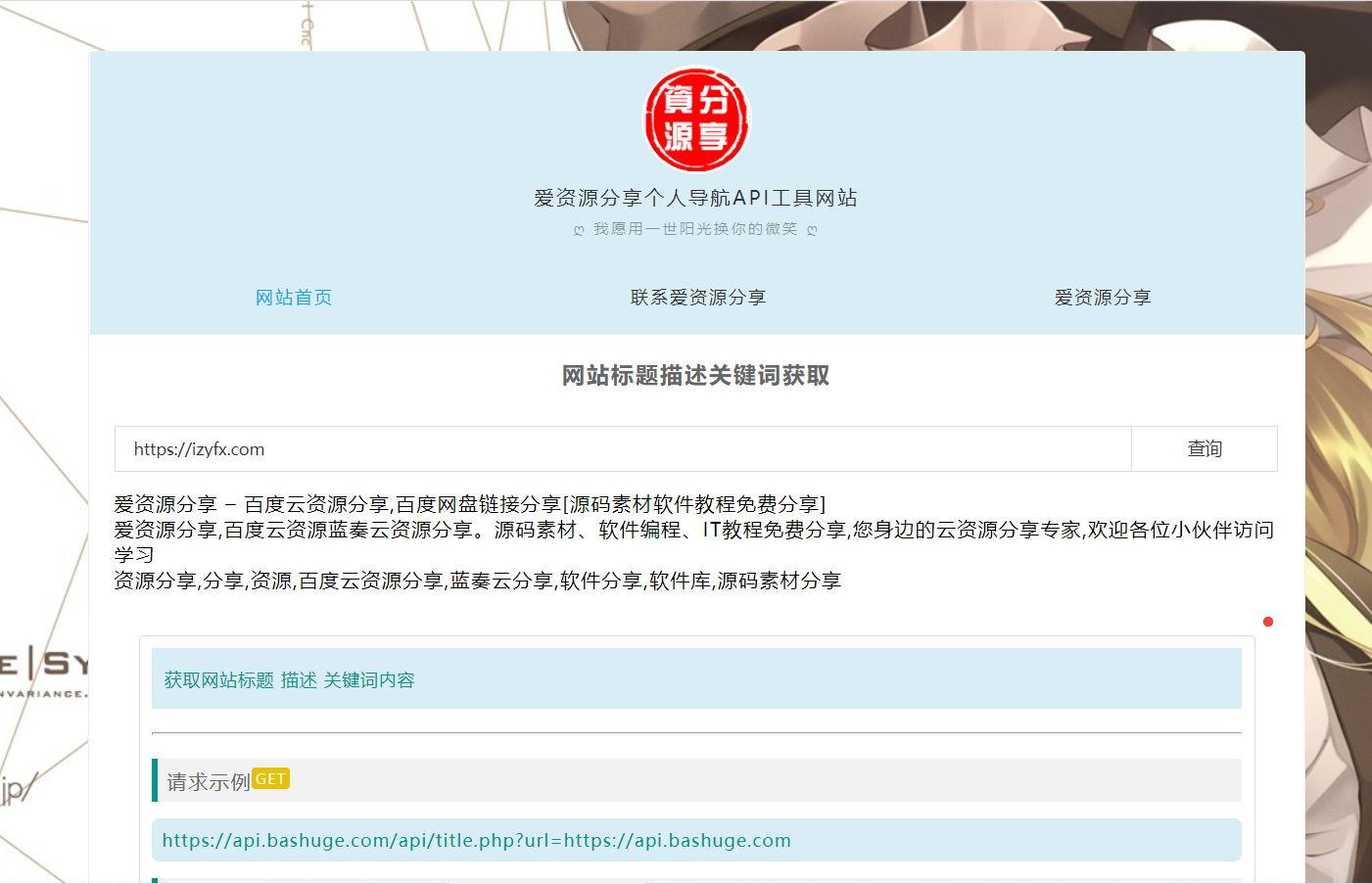 PHP个人官网主页导航API网站系统源码 带抖音去水印+随机图片+垃圾分类等接口-爱资源分享