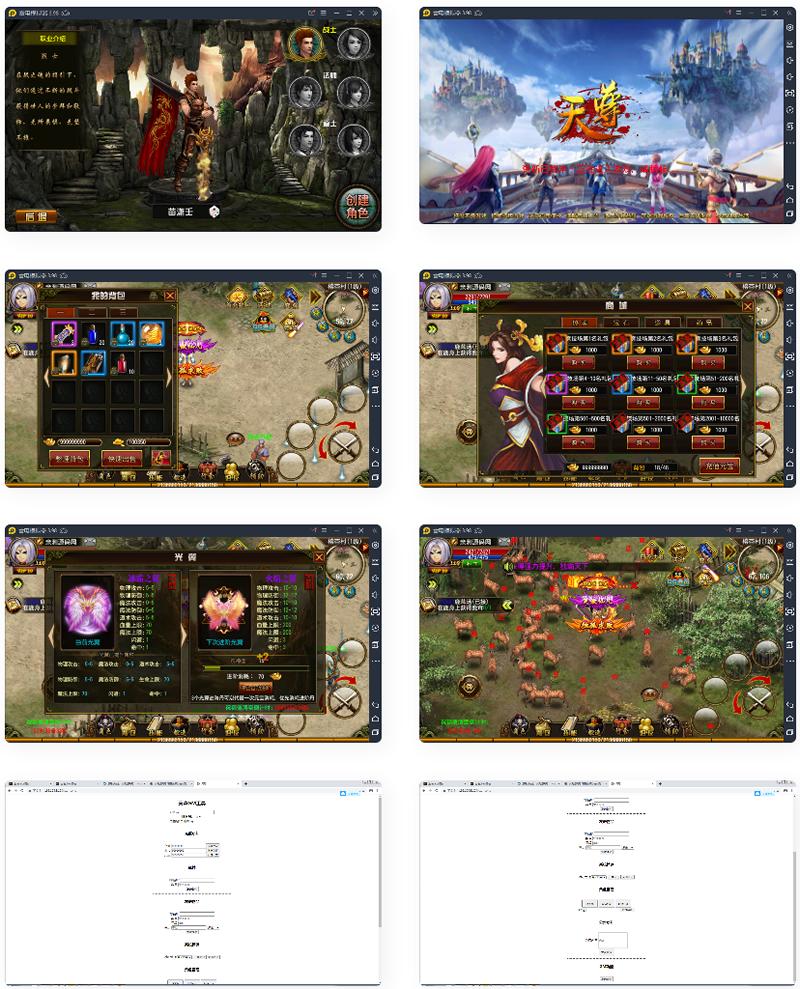 天尊一键即玩游戏服务端商业修复版 带GM在线后台+搭建教程-爱资源分享