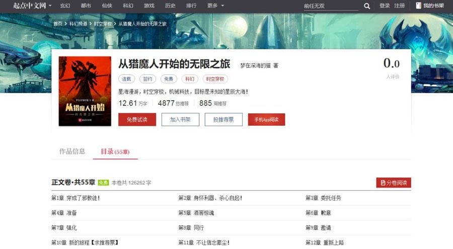 PHP仿起点中文网枫叶在线小说系统源码-爱资源分享