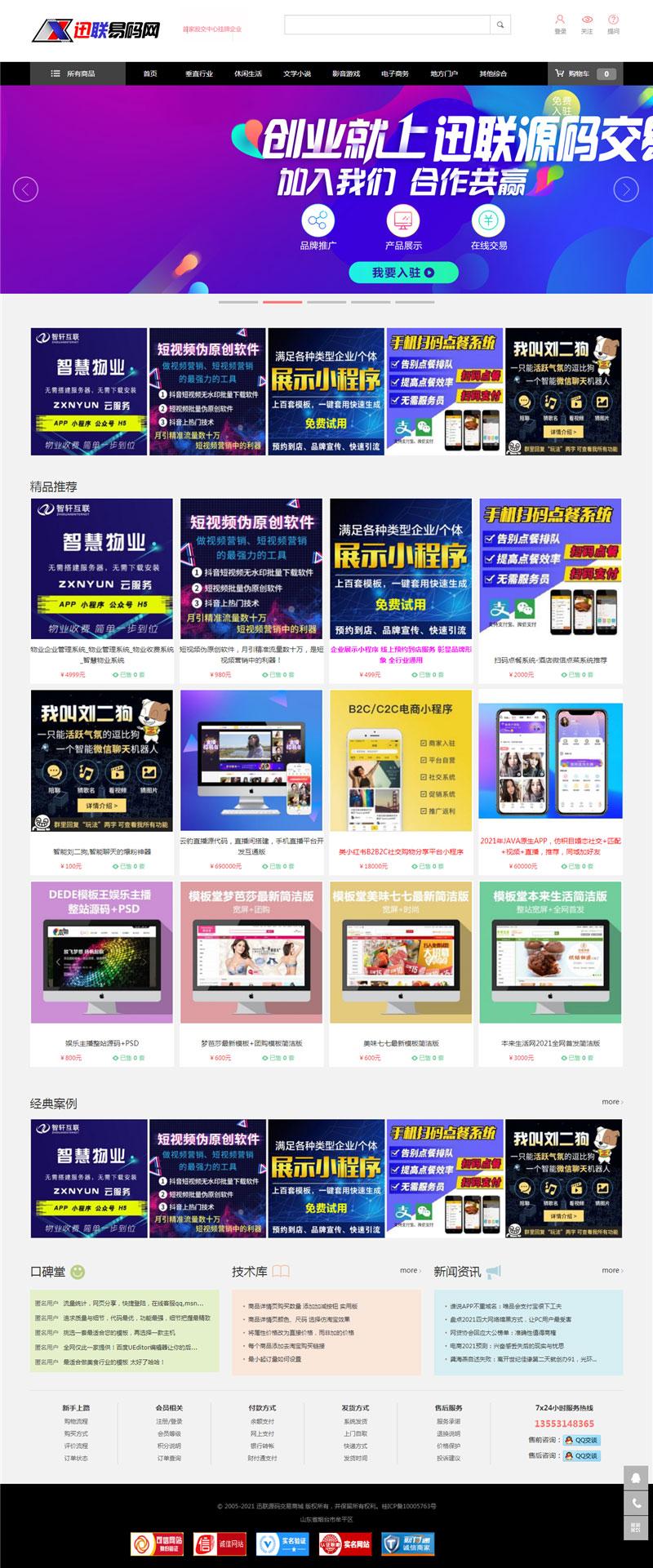 PHP虚拟素材源码资源在线交易平台网站系统源码-爱资源分享