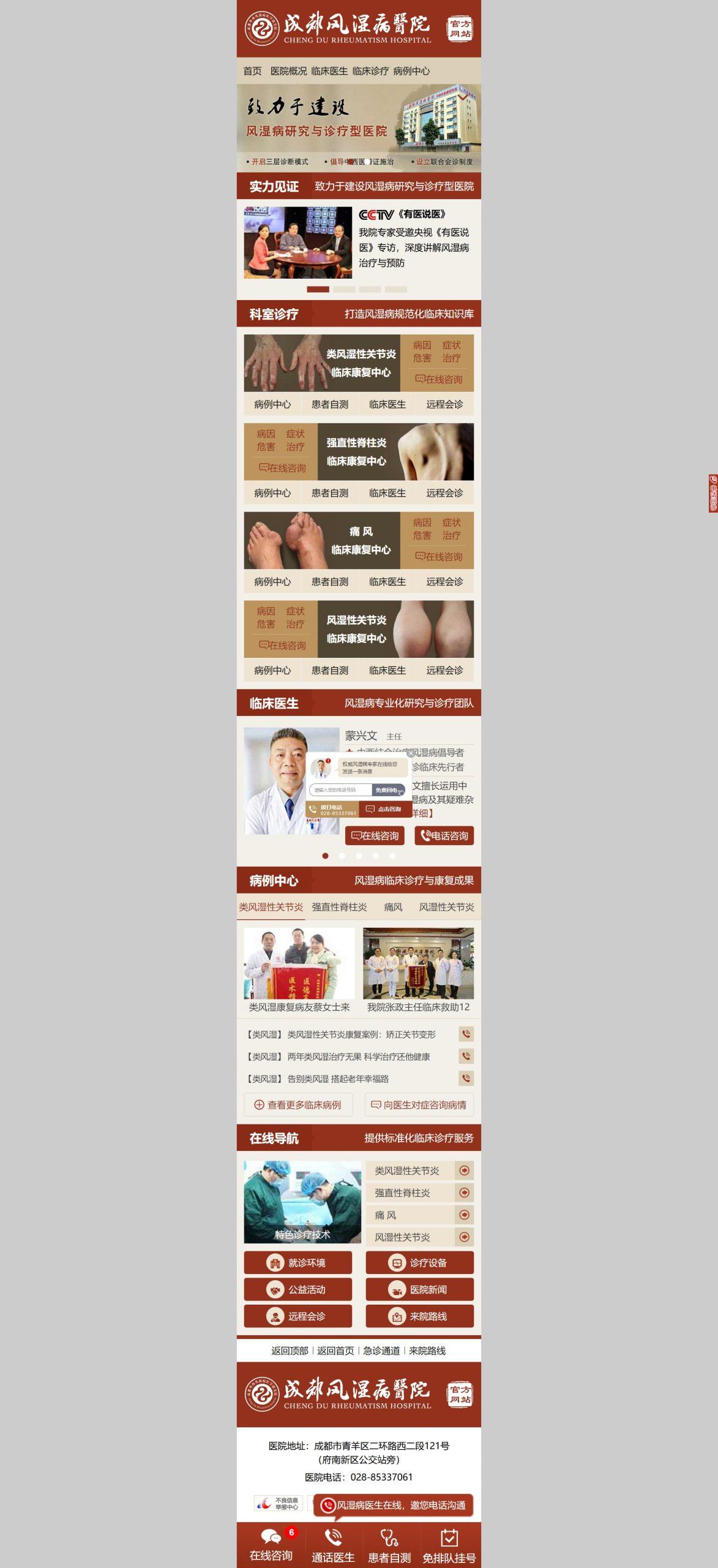 帝国CMS风湿病医院风湿病专科医院网上挂号平台模板 带WAP手机版-爱资源分享