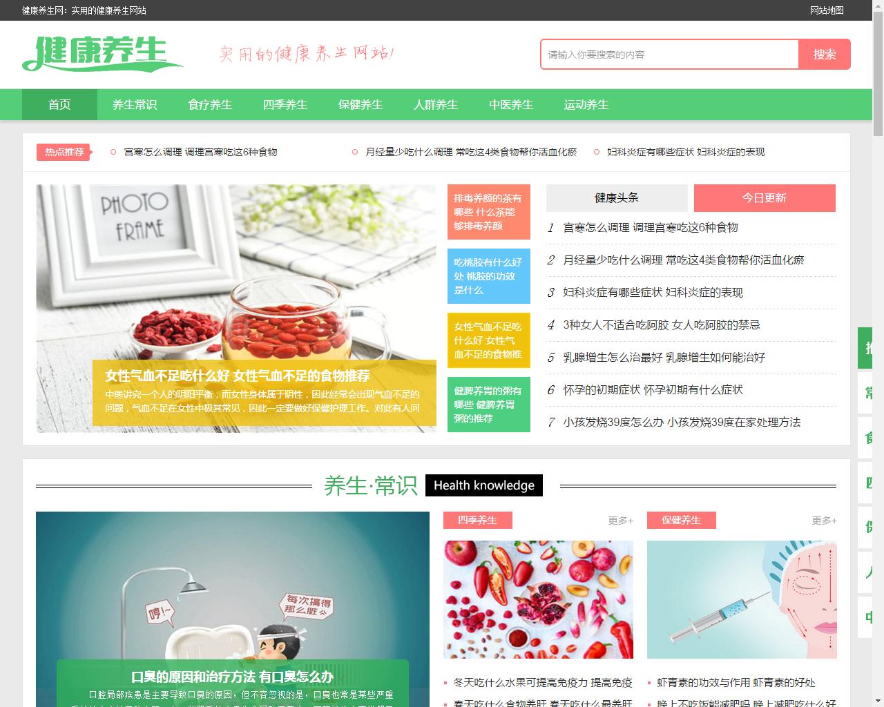 帝国CMS仿腾牛健康两性健康养生网站模板-爱资源分享