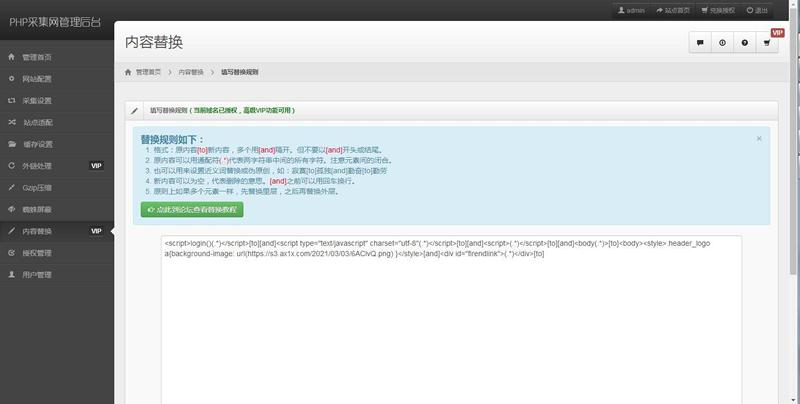 镜像克隆单域名网站系统源码去授权版-爱资源分享