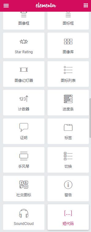 【WP插件】可视化编辑插件elementor pro V2.10.0专业中文去授权版-爱资源分享
