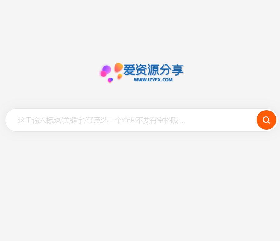 仿代下狗素材代下载在线搜索引擎网站系统源码 带火车头采集接口-爱资源分享
