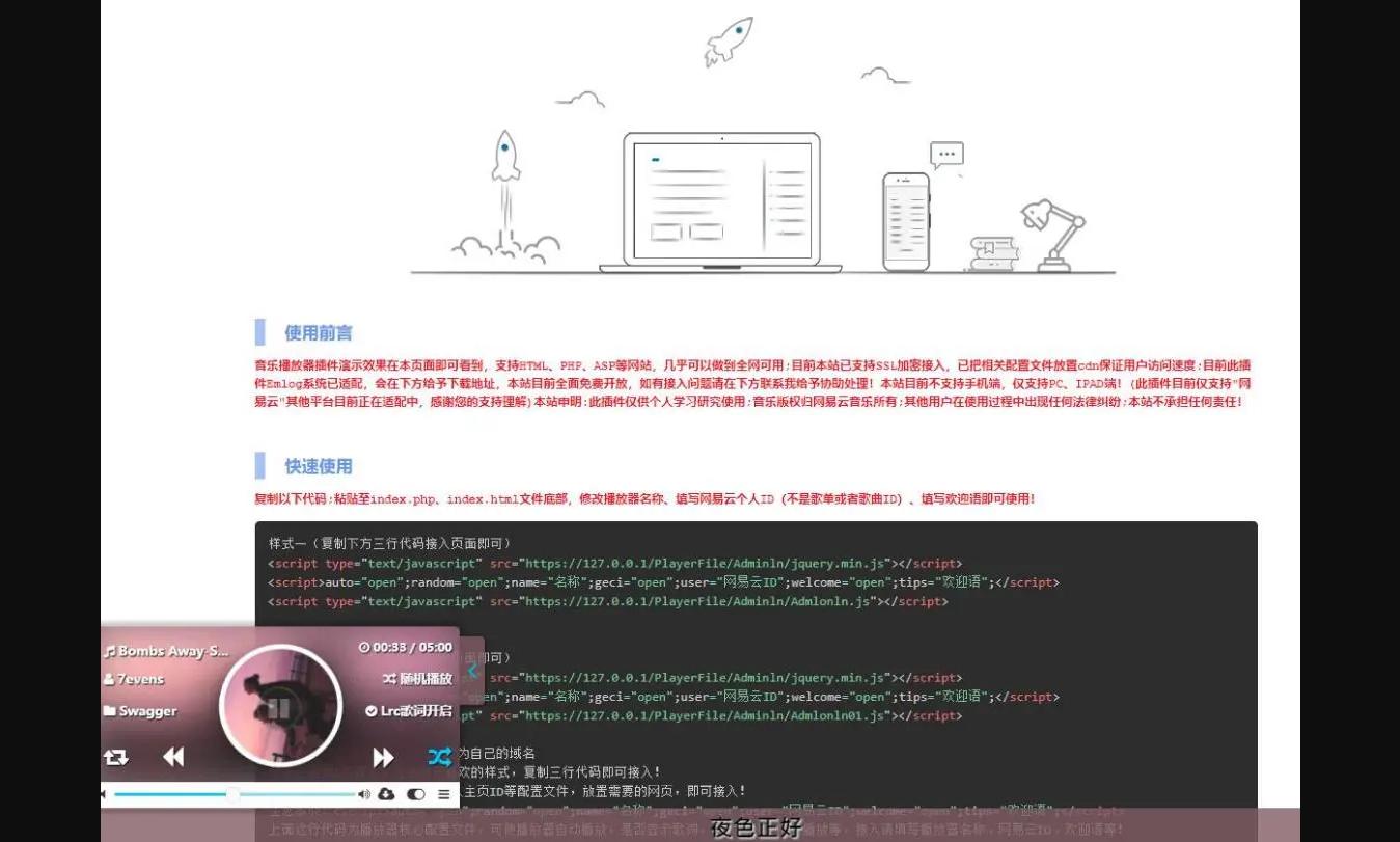 网易云接口API悬浮音乐播放器网站源码-爱资源分享