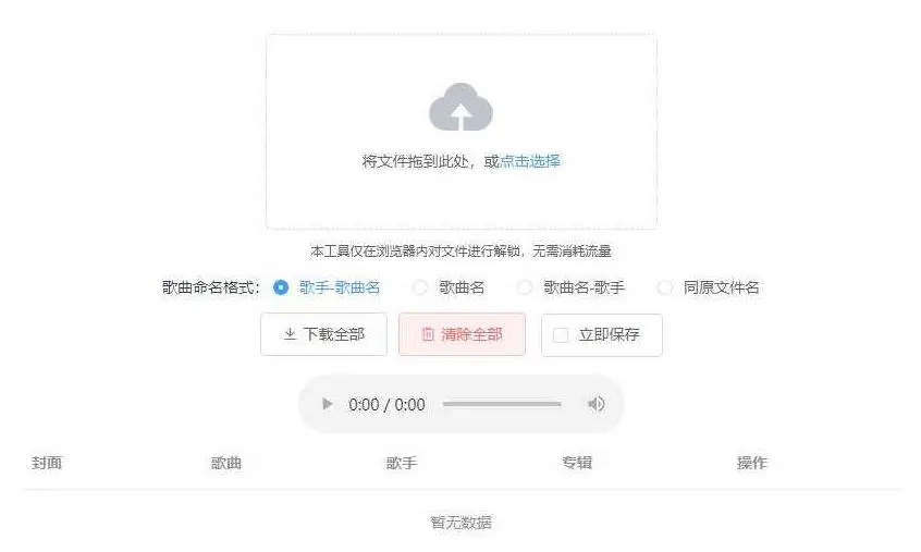 Unlock Music在线音乐解锁网站系统源码 浏览器解锁网易云QQ音乐加密歌曲文件-爱资源分享