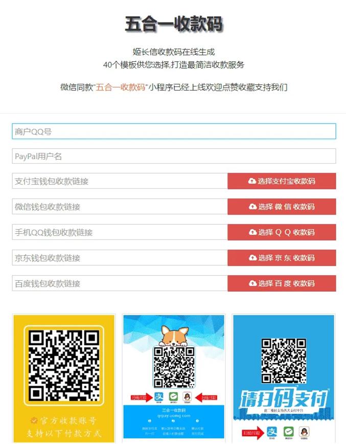 HTML五合一收款在线生成收款码网站系统源码 PayPal五合一收款+多模板免安装-爱资源分享