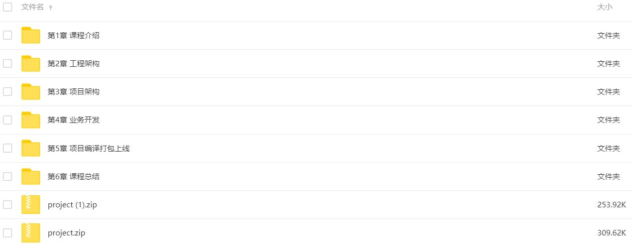 React全栈+服务器渲染ssr打造社区WebApp系列课程-爱资源分享