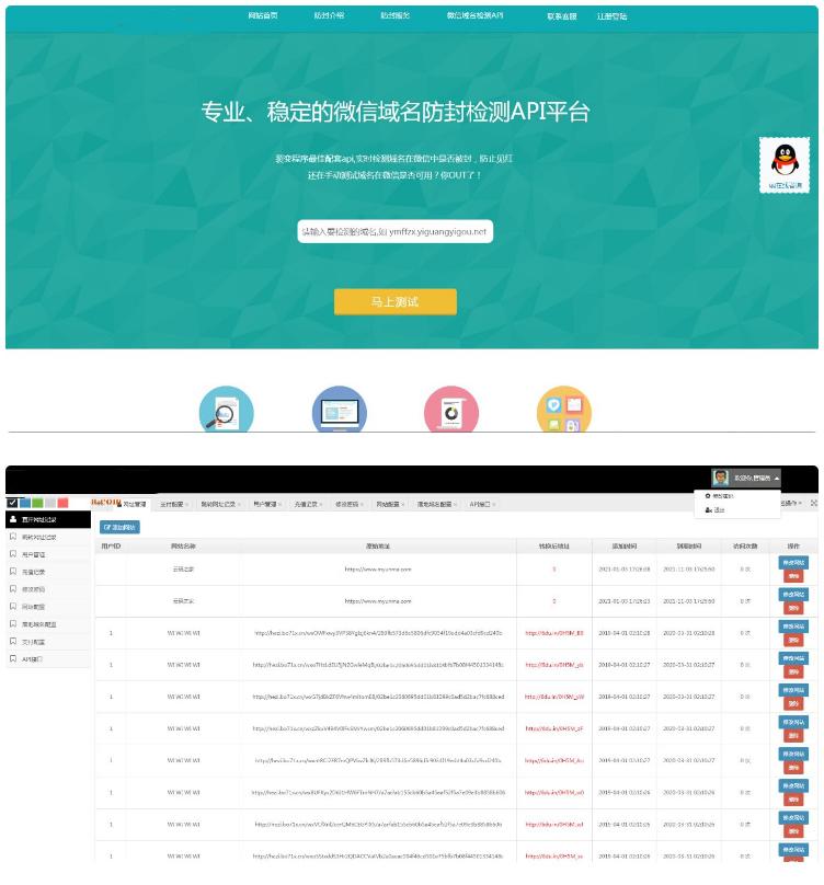 PHP域名防封微信域名防红完美版网站源码 支持实时检测域名+防红检测API-爱资源分享