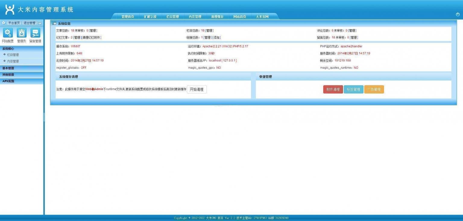 大米CMS开源PC+WAP端建站一体化网站系统V7.0.0Beta版 支持购物车-爱资源分享