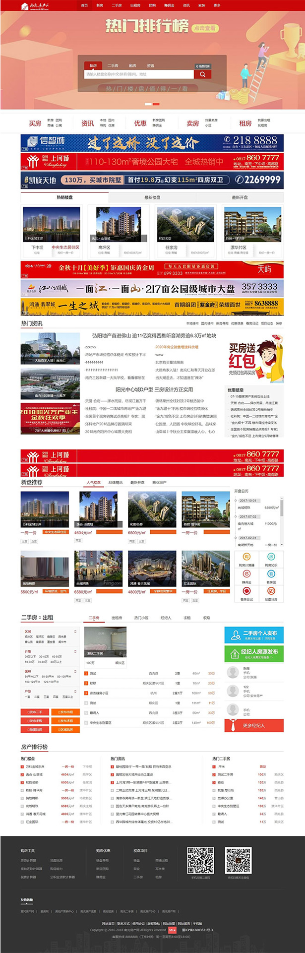爱家AijiaCMS红色UI大气高端大型房产门户网站系统源码V9版 带WAP端-爱资源分享
