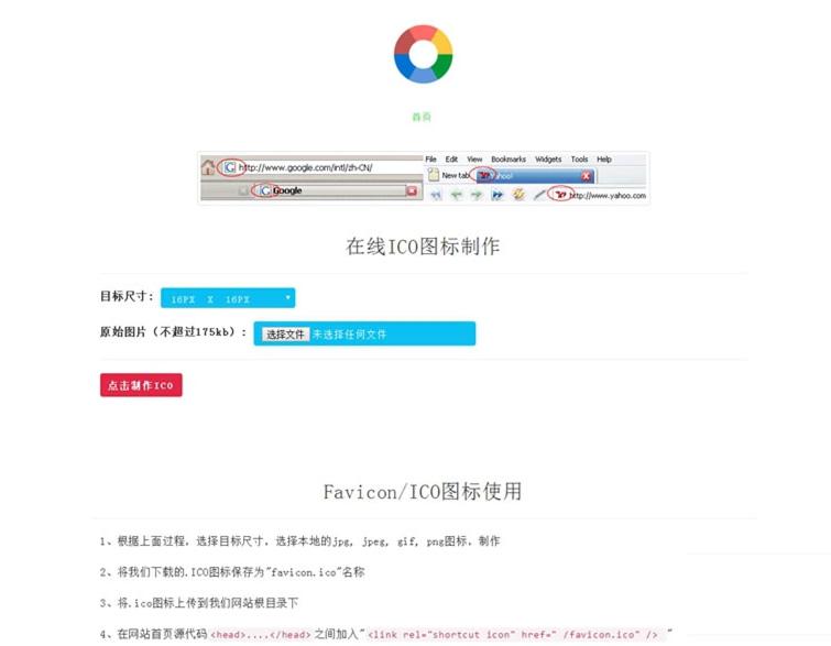 PHP在线ICO图标图片制作网站系统源码 支持多种图片格式转换-爱资源分享