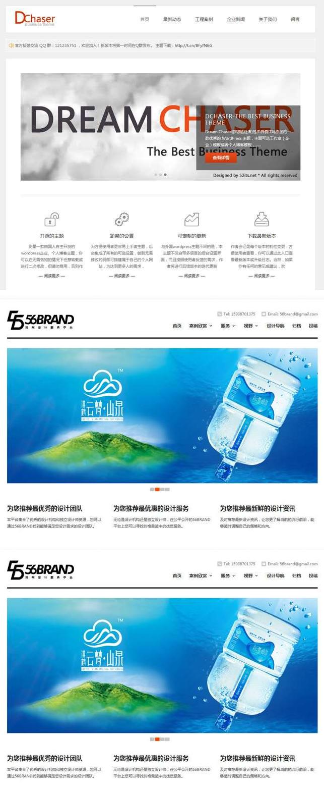 【WP主题】白色风格公司企业个人工作室官网wordpress主题模板-爱资源分享