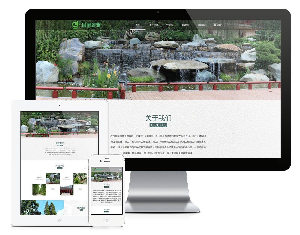 易优CMS响应式园林绿化景观设计企业网站模板-爱资源分享