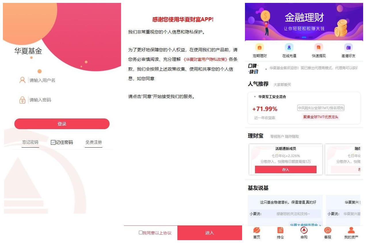 全新二开华夏基金投资理财网站系统源码 带强大的功能逻辑+在线客服-爱资源分享