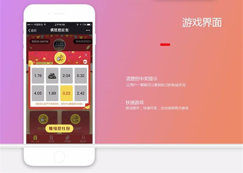 H5微信挖红包金矿地雷互动游戏网站系统源码 支持微信支付宝充值-爱资源分享