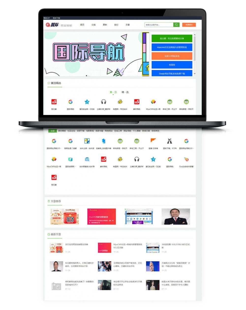 国际Guoji网址导航收录展示在线导航v3.1版系统源码-爱资源分享