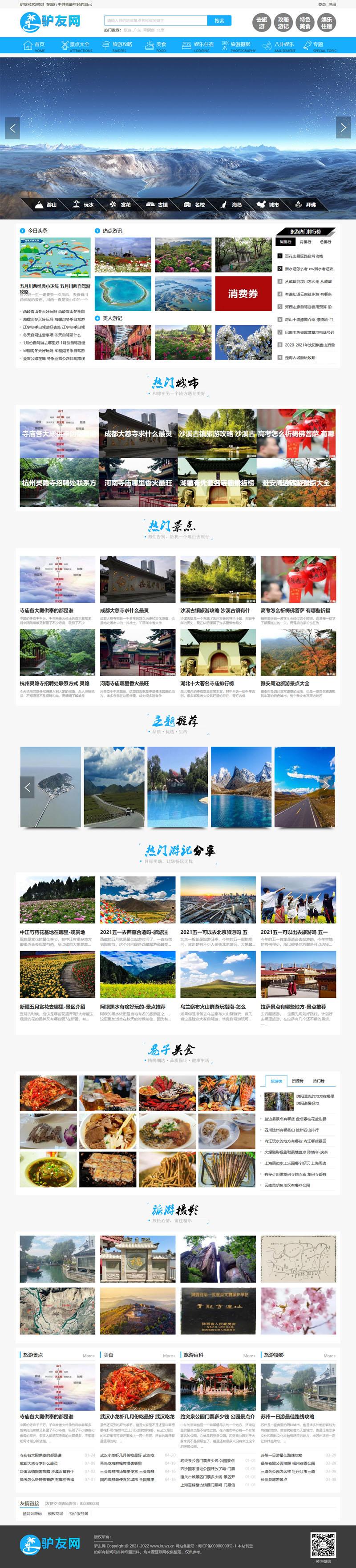帝国CMS7.5仿驴友网旅行旅游新版整站系统源码 带会员中心+投稿+WAP端+采集系统-爱资源分享