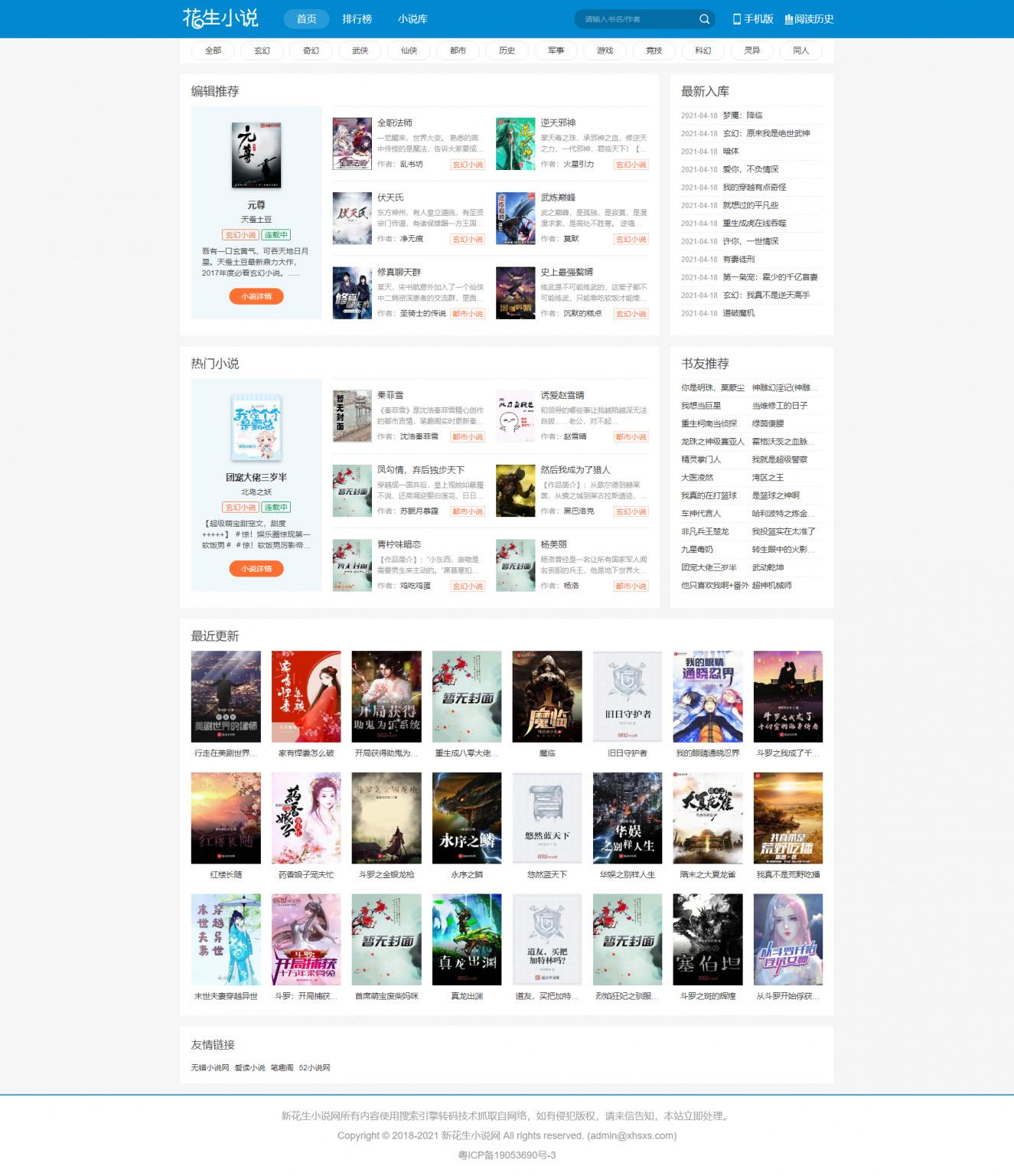 帝国CMS花生小说在线小说纯净版网站模板 带WAP端+采集系统-爱资源分享
