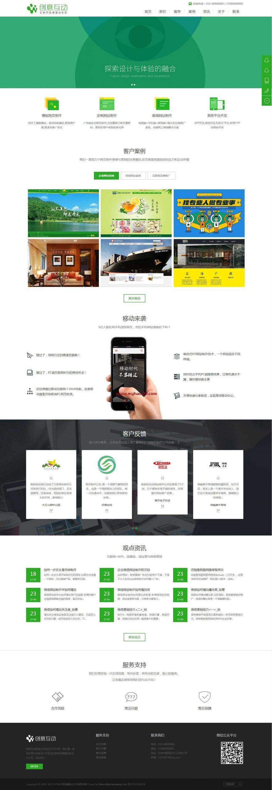 【dedecms】自适应公司建站网络科技公司企业织梦网站模板-爱资源分享