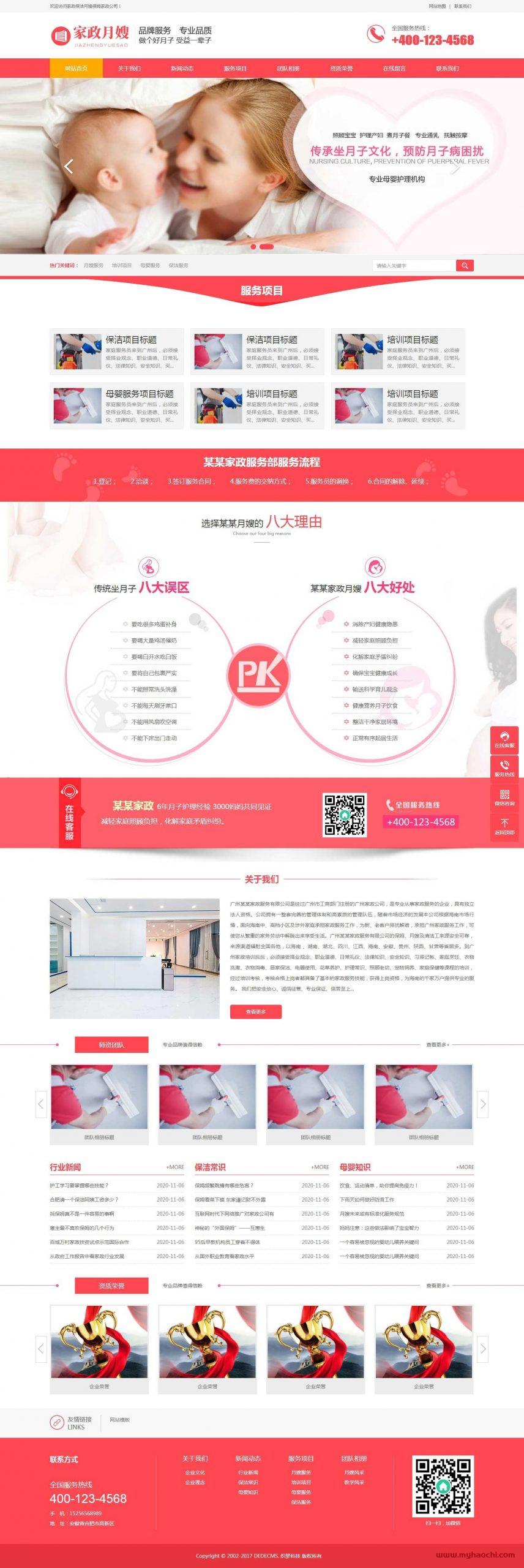 【dedecms】月嫂保洁家政保姆公司网站织梦模板-爱资源分享