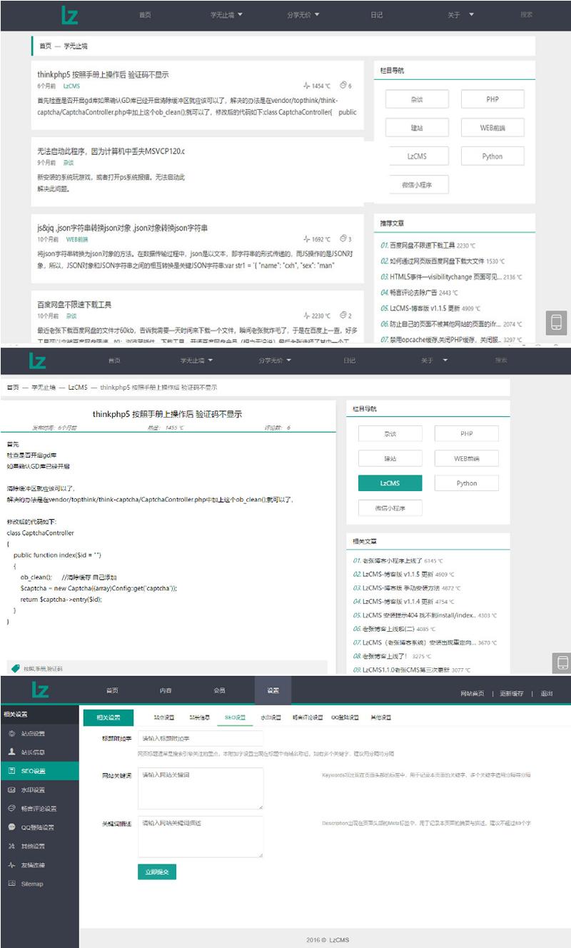 PHP在线程序员交流博客网站系统源码-爱资源分享