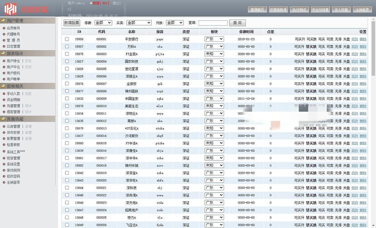 PHP股票证券线上配资T+0融资模拟交易模拟盘源码-爱资源分享
