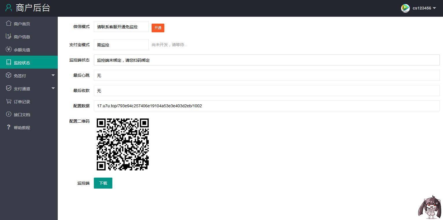 在线支付第三方支付网站系统源码 带支付CK参数获取器配套-爱资源分享