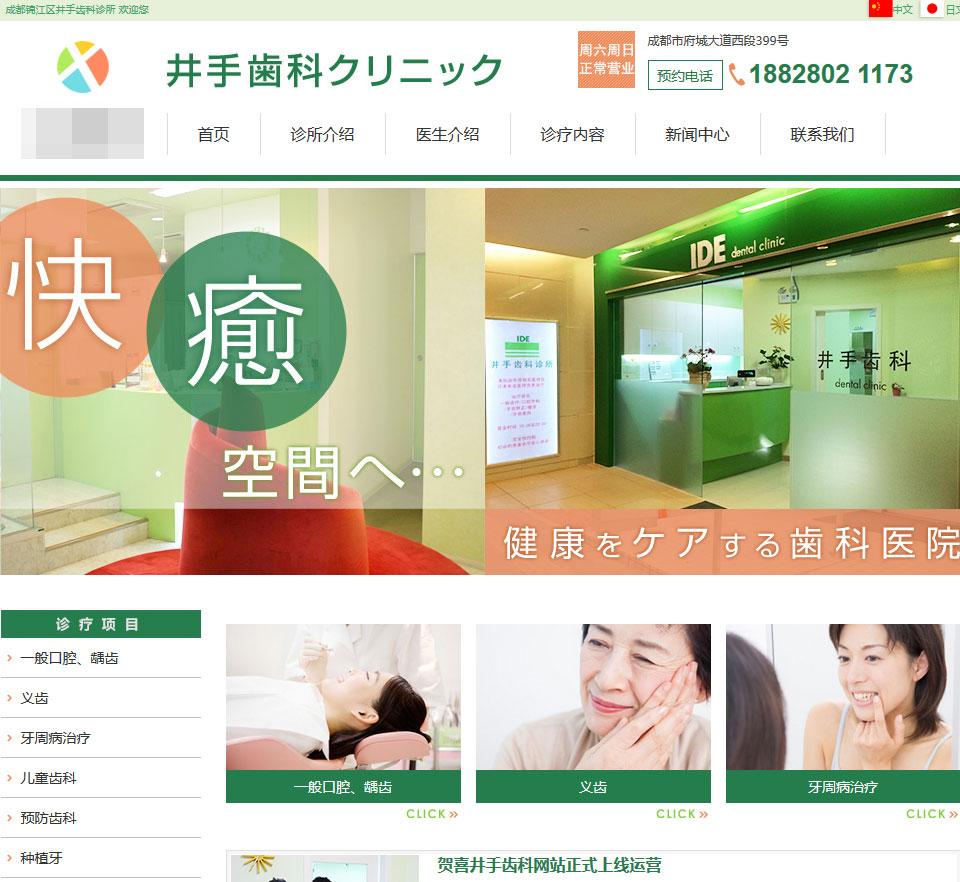 Thinkphp绿色UI风格口腔牙齿牙科诊所网站系统源码-爱资源分享