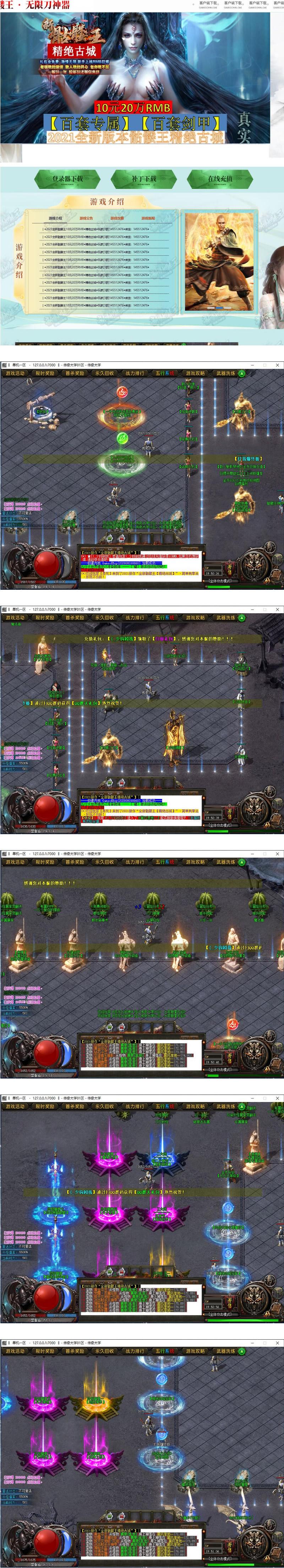 单职业传奇全新骷髅王精绝古城神器无限刀速版游戏端-爱资源分享