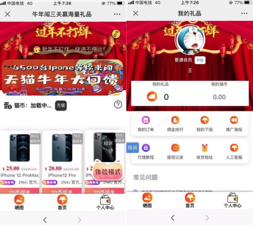 PHP全新UI大气口红机闯三关赢礼品网站系统源码-爱资源分享
