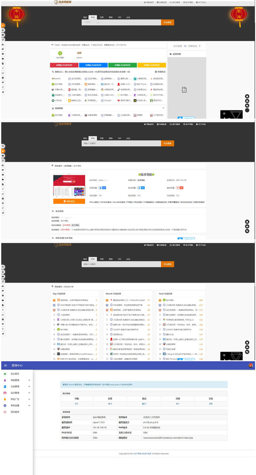 PHP美化版二开站长技术导航网站系统源码-爱资源分享