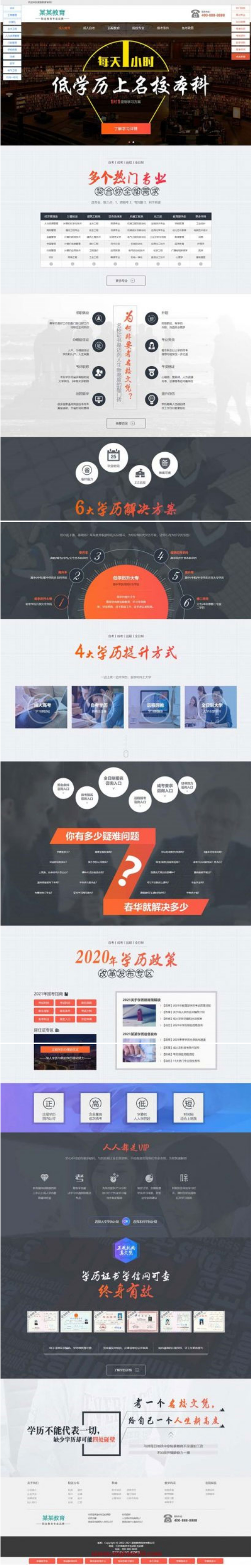 【dedecms】成人高考自考营销型百度竞价推广落地页梦模板 带WAP端-爱资源分享