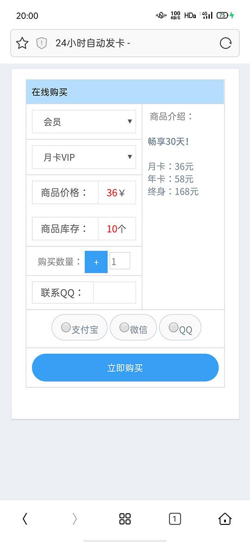 PHP超简洁自动发卡平台个人发卡网站系统源码-爱资源分享