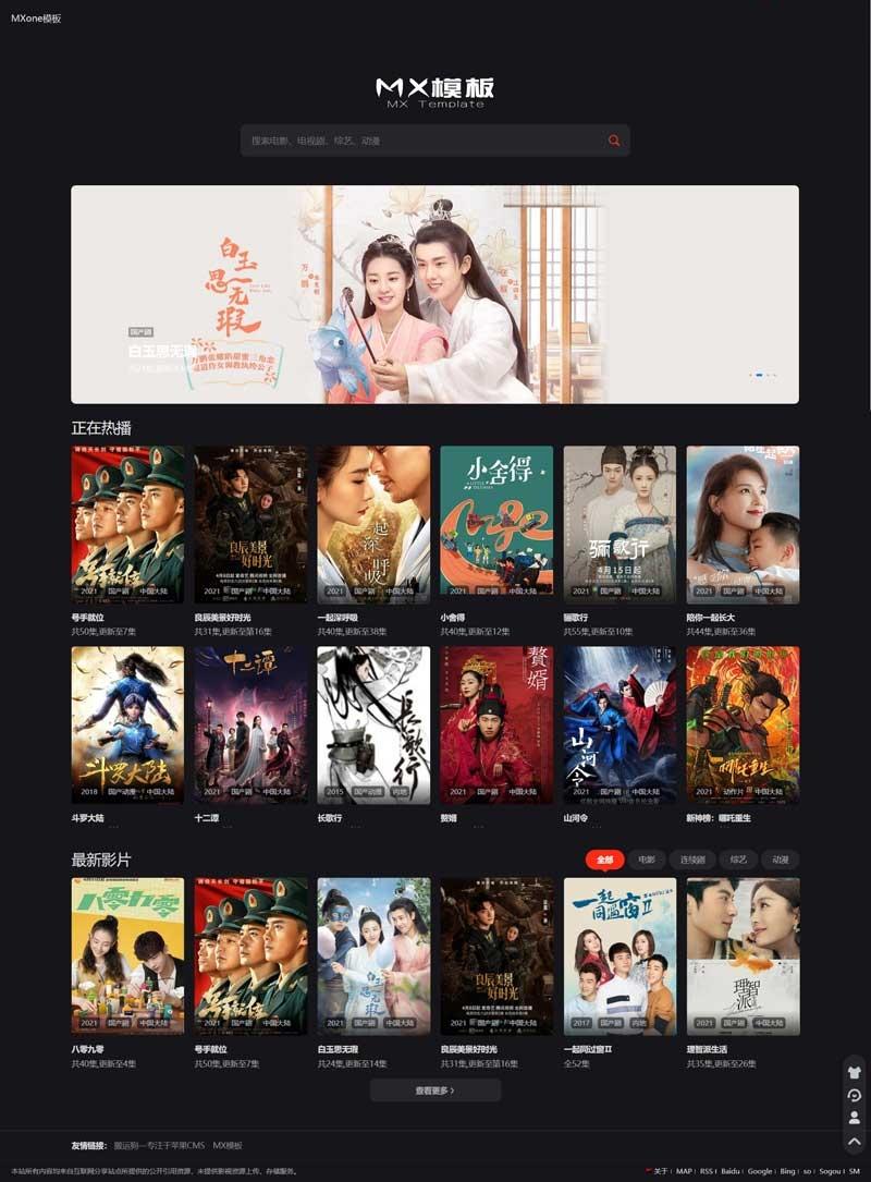 MXone自适应模板+仿电影先生2.0两套苹果CMS付费模板-爱资源分享